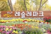의왕시, 수도권 남부의 핫플…